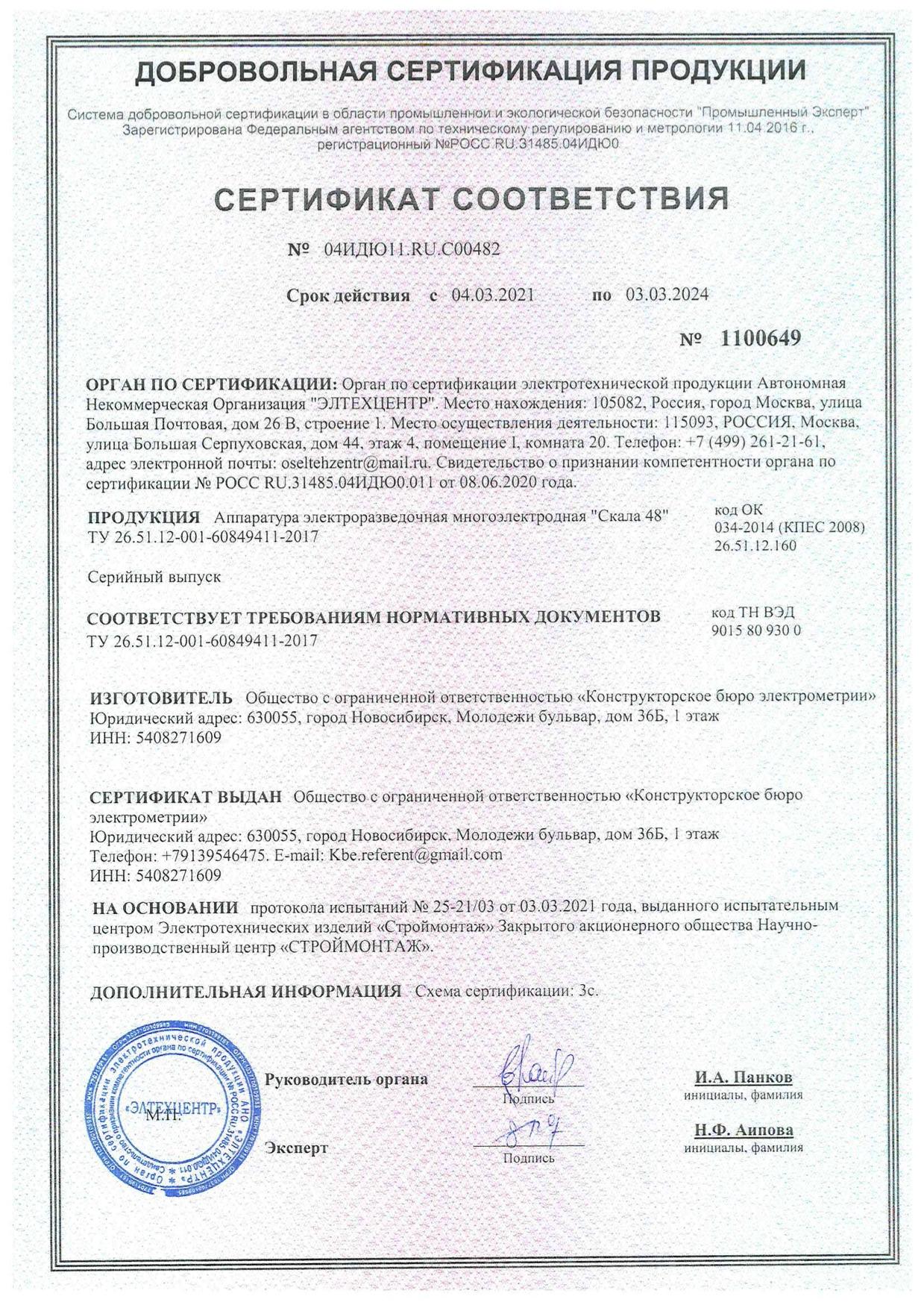Сертификат Скала-48