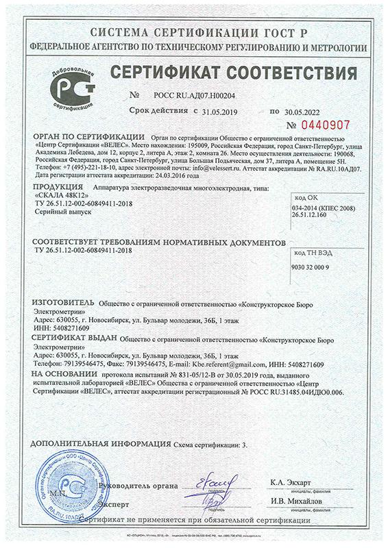 Сертификат Скала 48К12